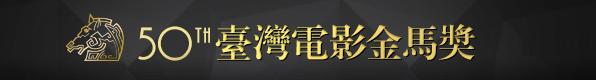 点击返回第50届台湾金马奖专题