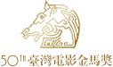 2013年第50届台湾电影金马奖