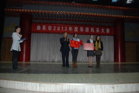 山东旅游频道 欢乐齐鲁行 > 正文   原标题:曲阜市2013年度导游风采