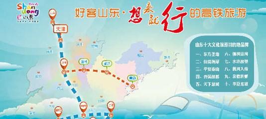 青荣城铁烟台至济南方向将开通 助力高铁游