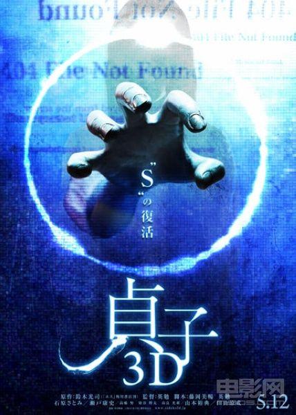 《贞子3d》海报