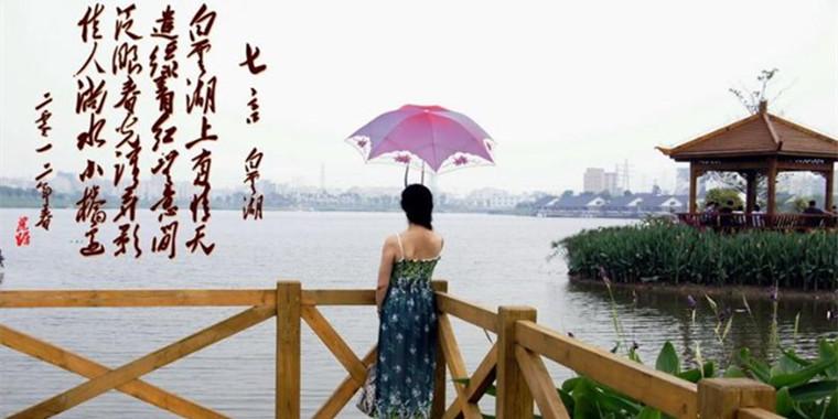 休闲胜地白云湖
