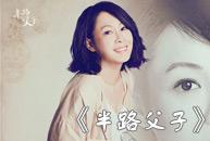 刘若英式文艺爱情