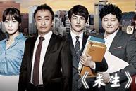 《未生》成韩国难得写实剧