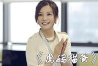 《虎妈猫爸》:赵薇独立 title=