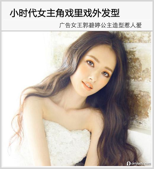 广告女王郭碧婷公主造型高贵优雅图片