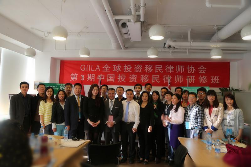 第三期投资移民律师研修班在京成功举办