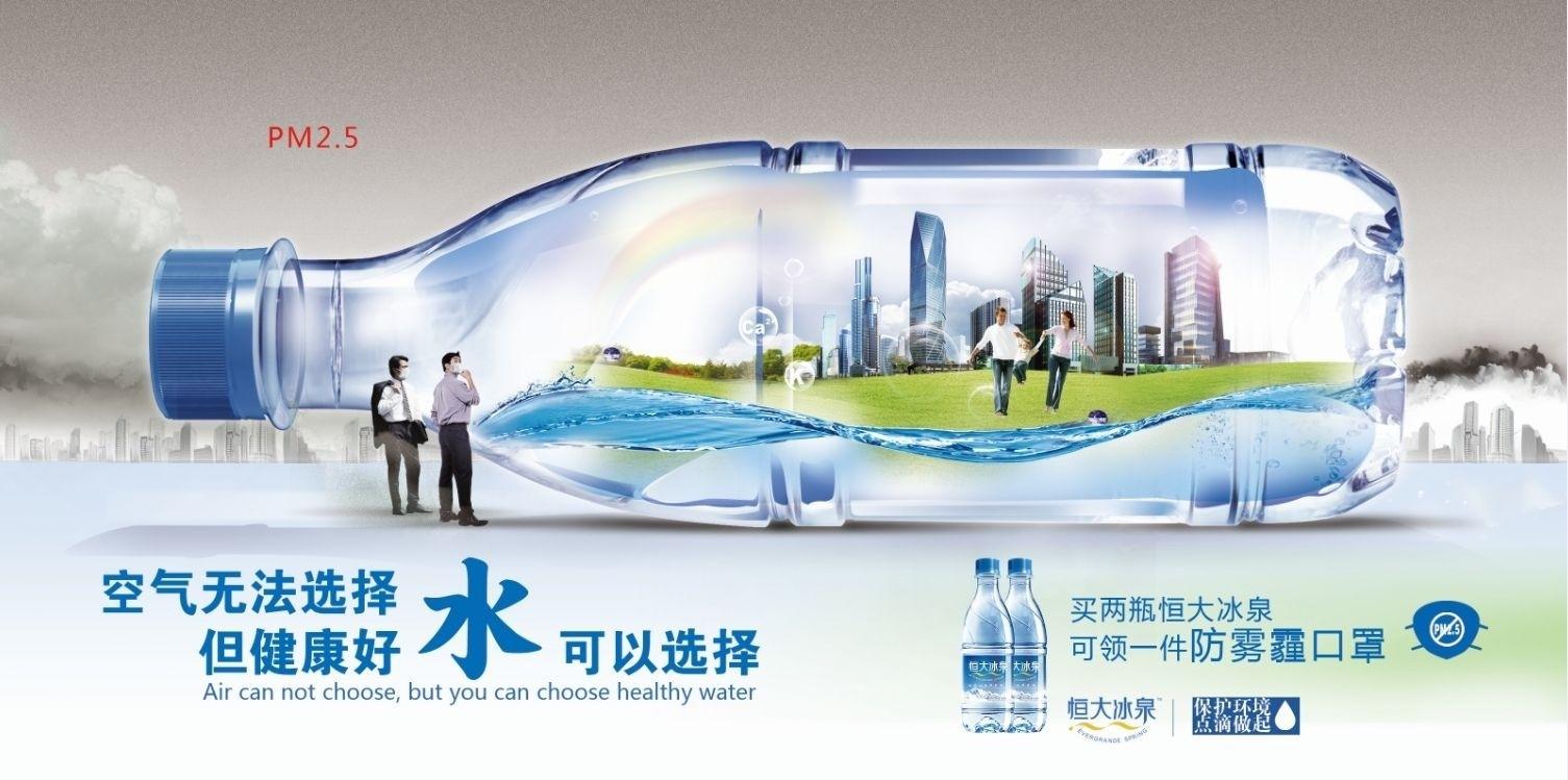 322世界水日、中国水周恒大冰泉江苏公司在全省进行了一场...