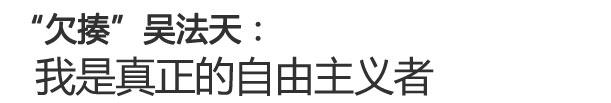 """对话""""高级五毛""""吴法天:我是真正的自由主义者 - 骏龙 - 骏龙的博客"""