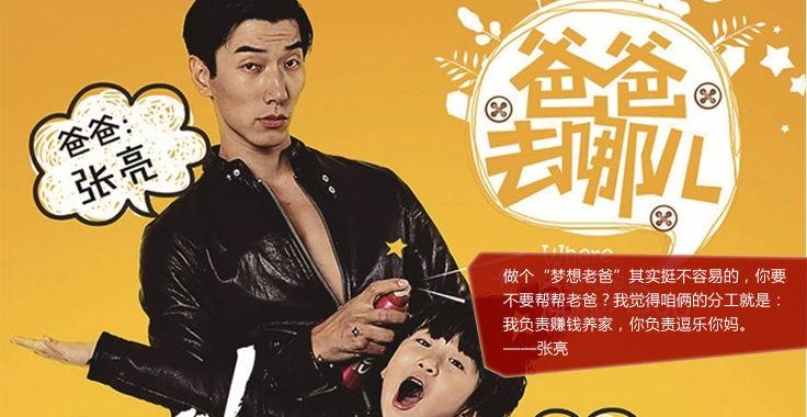 中国好爸爸·张亮