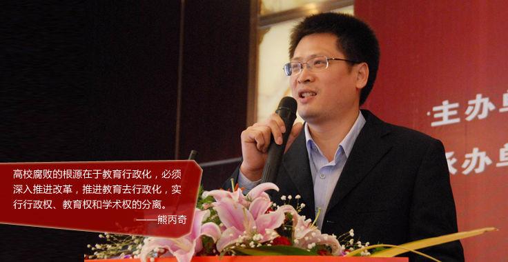 教育学者·熊丙奇