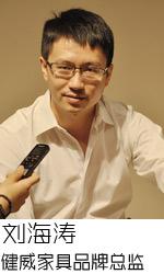 健威家具品牌总监刘海涛
