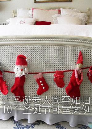 10个圣诞节卧室装饰案例