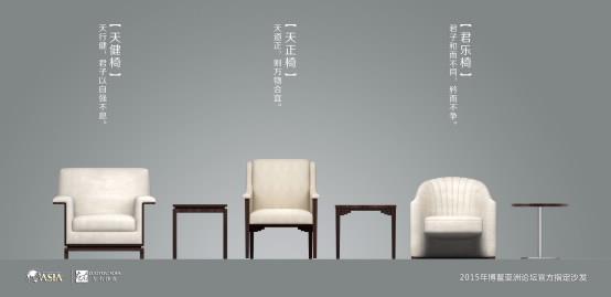 左右沙发博鳌领袖同款新中式影响全球新潮流