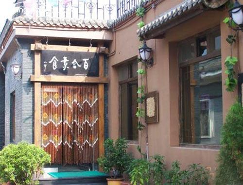 给肠子洗洗澡京城最全餐厅妹妹大盘点_旅游频素食情趣胖冬季睡衣图片
