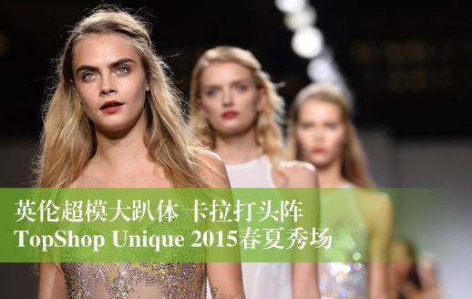 贵族美少女的衣橱:Topshop Unique2015春夏系列发布