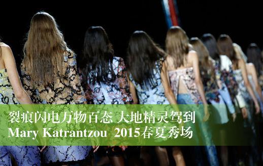 印花女王新革命Mary Katrantzou2015春夏系列发布