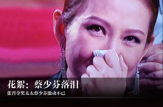 蔡少芬激动落泪