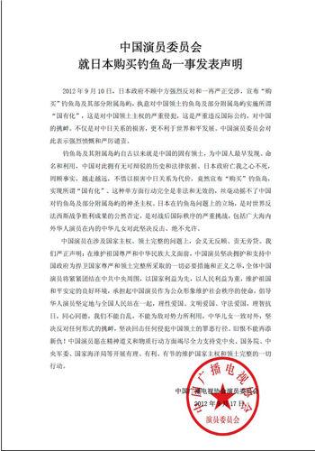 唐国强周杰伦等255名中国演员就钓鱼岛事件发表声明 - 江湖如烟 - 江湖独行侠
