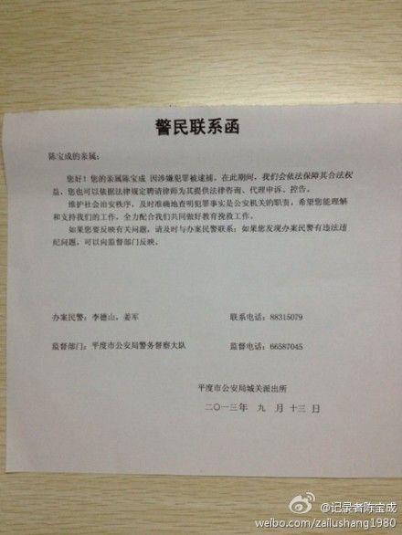 陈宝成涉非法拘禁罪被山东警方逮捕(图)