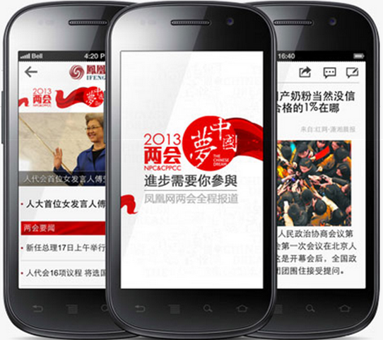 关于手机的最新资讯_目前,凤凰网日均浏览量(pv)超过4亿,手机凤凰网日均浏览量(pv)超过2