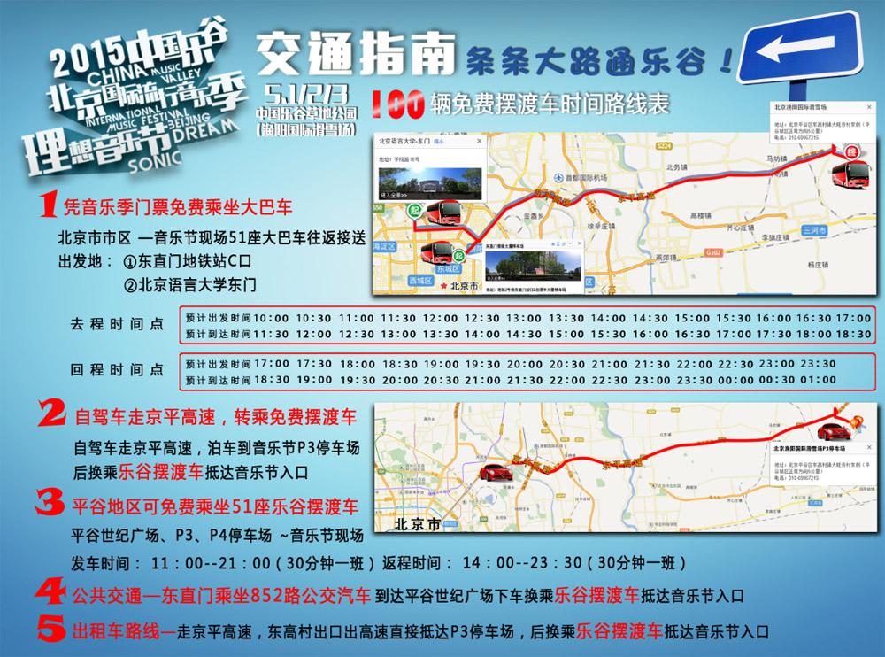 乐谷音乐节交通图