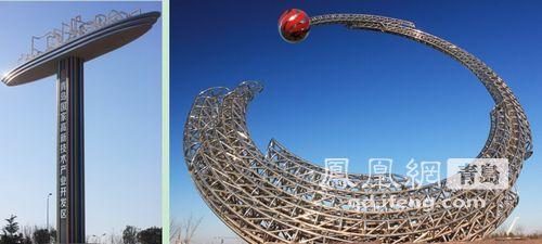 青岛高新区2座大型城市雕塑落成 欲打造青岛未来之城