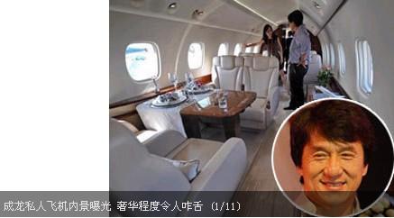揭秘成龙私人飞机:空姐自己雇 飞一次50万