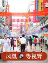 凤凰粤视野第31期:重走城市路之邂逅南国商都文化圈