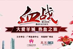 """2014羊城""""血战"""":大爱羊城 热血之旅"""
