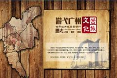 游弋广州 文化苦旅