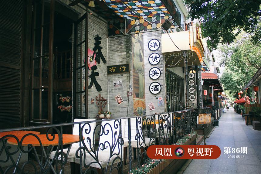 这不是丽江,不是凤凰古城,而是猎德一条依傍猎德涌而建的特色酒吧街——猎人坊,既有异国风情,又充满古色古香。