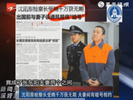 沈阳原检察长受贿千万获无期 夫妻间用暗号防被查