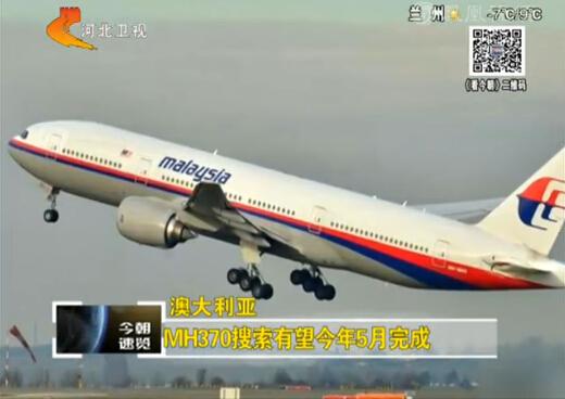 MH370搜索有望今年5月完成