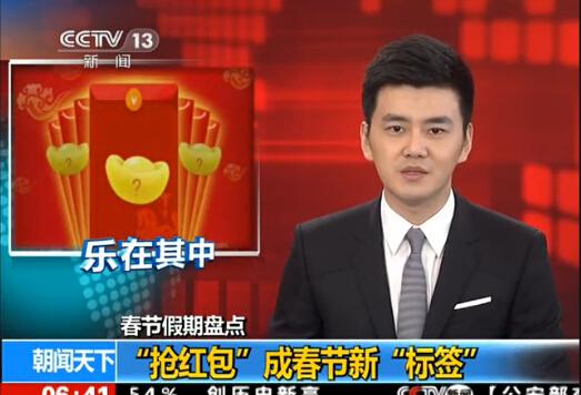 抢红包成春节新标签