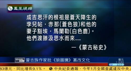 蒙古族作家微博批《狼图腾》篡改文化