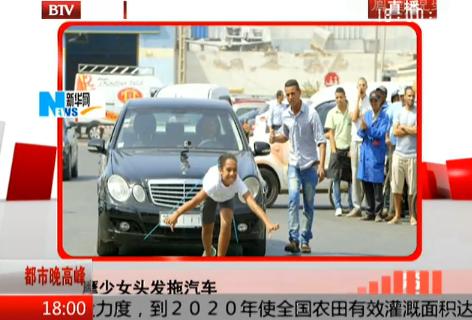 摩洛哥少女头发拖汽车10米 网友直呼神力