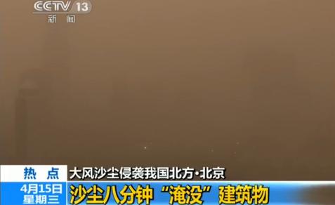 13年来最强沙尘暴侵袭北京