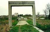 东郊丛葬地纪念碑