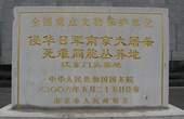 江东门遇难同胞纪念碑