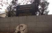 煤炭港遇难同胞纪念碑