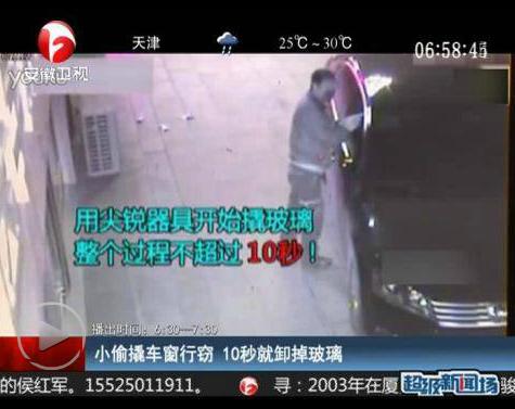 小偷撬车窗行窃10秒就卸掉玻璃