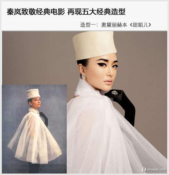 【爱美】秦岚致敬经典电影 再现五大经典造型