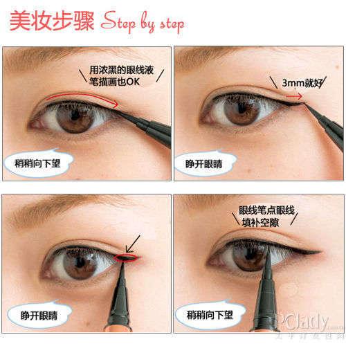 内眼线vs利落眼尾 速学实用眼妆