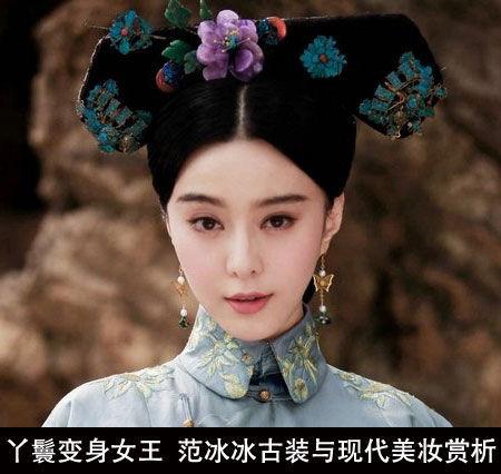 《画框女人》皇后造型曝光 范冰冰妆容清雅