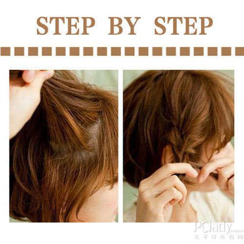 编发步骤: step 1:梳理头发,将短发梳理整齐,然后在刘海旁边抓一小把