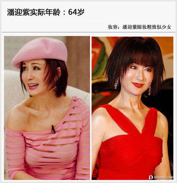 【爱美】潘迎紫关之琳逆龄 50+大龄女妆容老来俏