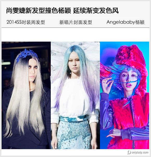 【有意思】尚雯婕新发型撞色杨颖 延续渐变发色风