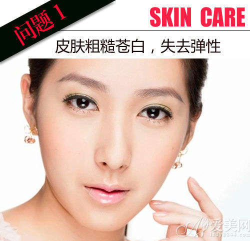 揭秘10大影响面相的肌肤问题