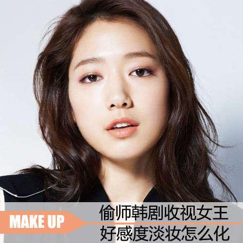 【爱美】偷师韩剧收视女王 好感度淡妆怎么化